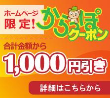 福岡からっぽサービスWebクーポン