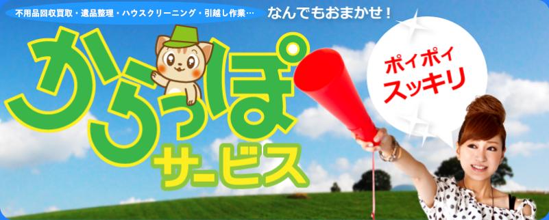 不用品回収なら福岡からっぽサービスにお任せ!