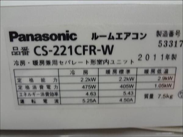B '11年製 Panasonic ルームエアコン 6畳用 CS-221CFR-W (2)